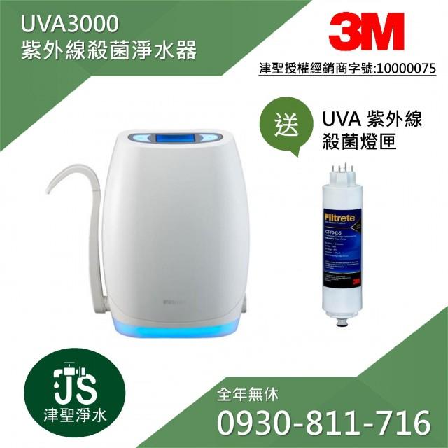3M UVA3000 紫外線殺菌淨水器