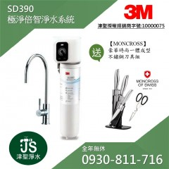 3M SD390 極淨倍智淨水系統 ★0.2微米/德國PES打褶膜/可過濾4000公升