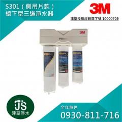 3M S301櫥下型三道式淨水器 側吊片款