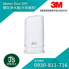 3M WaterDuo DIY 雙效淨水器(分流器款) WD
