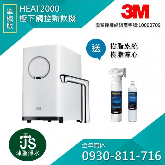 3M HEAT2000 櫥下型高效能熱飲機【單機版】