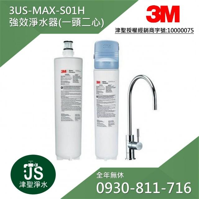 3M 3US-MAX-S01H 強效型淨水系統(一頭二心)特惠組