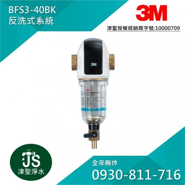 3M BFS3-40BK 反洗式系統