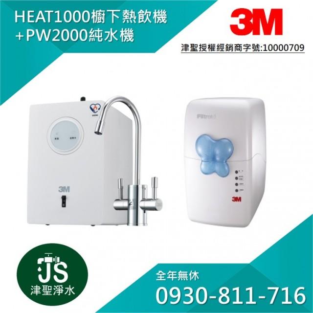 3M HEAT1000 櫥下型高效能熱飲機 + PW2000純水機