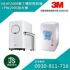 3M HEAT2000 櫥下型觸控熱飲機 + PW2000純水機
