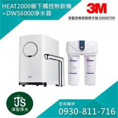 3M HEAT2000 櫥下型高效能熱飲機 + DWS6000淨水器