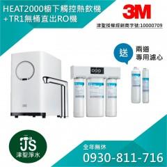 3M HEAT2000 櫥下型觸控熱飲機+TR1無桶直出式RO機 (同R8-TL)
