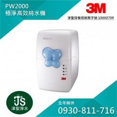 3M PW2000 極淨高效純水機