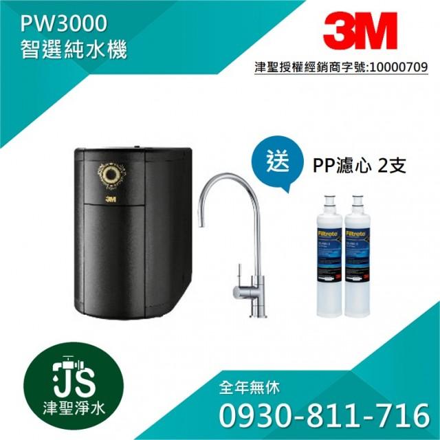 3M PW3000 智選純水機
