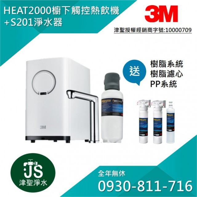 3M HEAT2000 櫥下型觸控熱飲機+S201淨水器