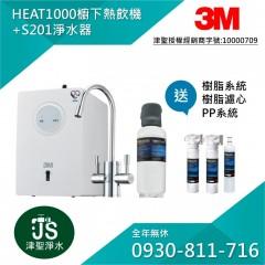 3M HEAT1000 櫥下型高效能熱飲機 + S201淨水器