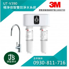 3M UT-V390 極淨倍智雙效淨水系統 ★強效去除水垢/0.2微米/德國PES打褶膜/可過濾4000公升