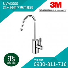 3M UVA3000 淨水器櫥下專用龍頭