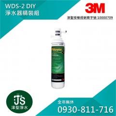 3M WDS-2 DIY 淨水器精裝組