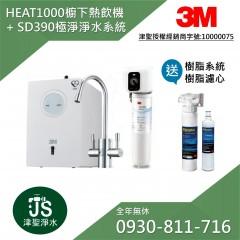 3M HEAT1000 櫥下型高效能熱飲機 + SD390 極淨倍智淨水系統