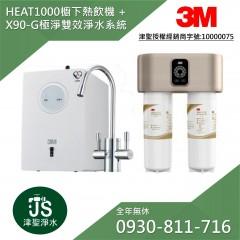 3M HEAT1000 櫥下型高效能熱飲機 + X90-G極淨倍智雙效淨水系統