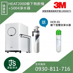 3M HEAT2000 櫥下型高效能熱飲機 + S004淨水器【過濾版】