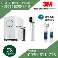 3M HEAT2000 櫥下型高效能熱飲機 + SD390 極淨倍智淨水系統
