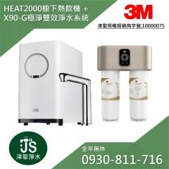 3M HEAT2000 櫥下型觸控熱飲機 + X90-G極淨倍智雙效淨水系統