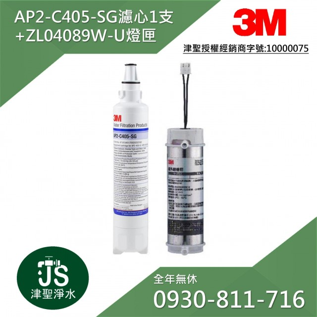 3M HCD-2 替換濾心AP2-C405-SG + ZL04089W-U 燈匣