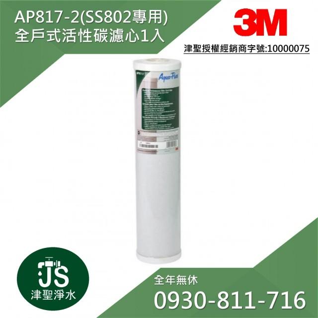 3M AP817-2 全戶式活性碳濾心 1支 (SS802全戶式替換濾心)