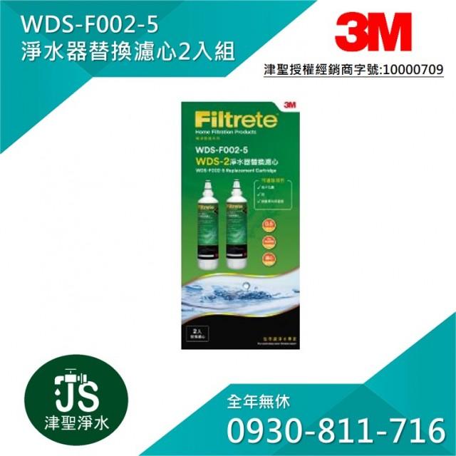 3M WDS-2 淨水器替換濾心2入組