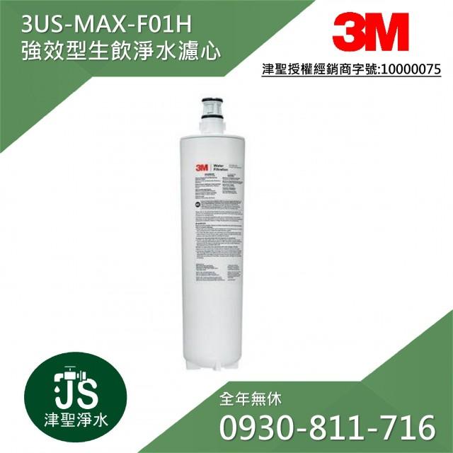 3M 3US-MAX-S01H 專用替換濾心(3US-MAX-F01H)