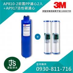 3M AP917活性碳濾心 * 1支 + 3M AP810-2溝槽式PP * 2支