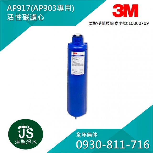 3M AP917活性碳濾心 1支 (AP903全戶式替換濾心)
