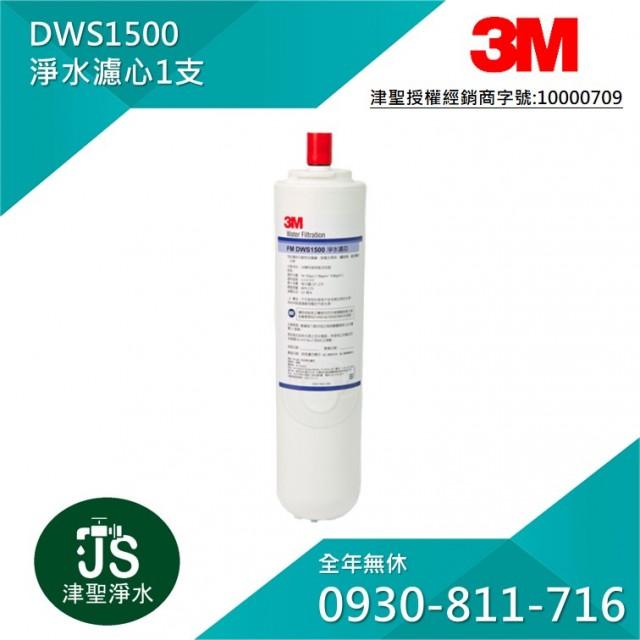 3M DWS1500濾心 (同FM1500) 1支