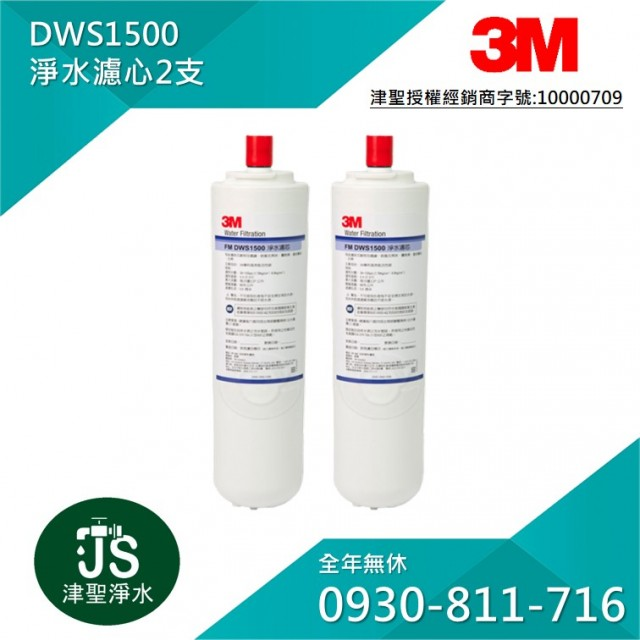 3M DWS1500濾心 (同FM1500) 2支