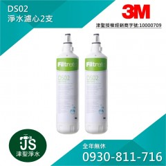 3M DS02濾心 2支