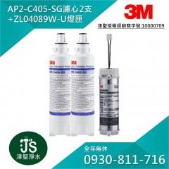 3M HCD-2 替換濾心AP2-C405-SG 2支 + ZL04089W-U 燈匣