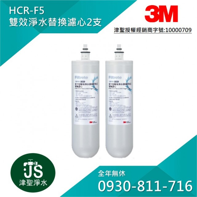 3M HCR-F5 雙效淨水替換濾心 2支 (HCR-05)