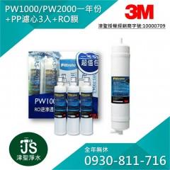3M PW1000 /PW2000 一年份濾心組合包 +RO膜+ SQCPP三入【2017-藍色新包裝】