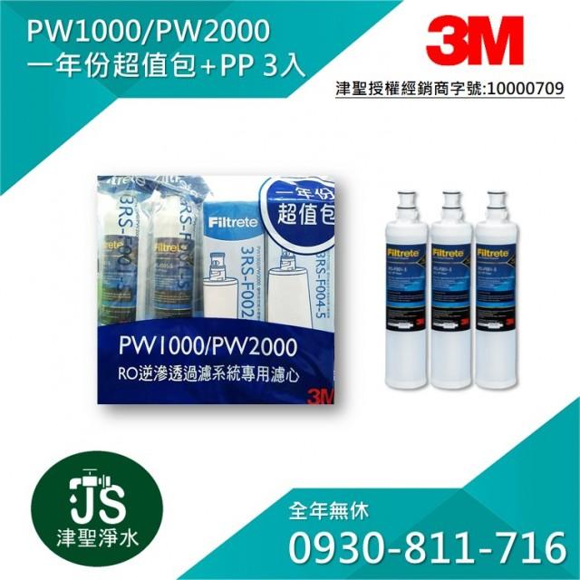 3M PW1000 /PW2000 一年份濾心組合包 + SQCPP三入【2017-藍色新包裝】