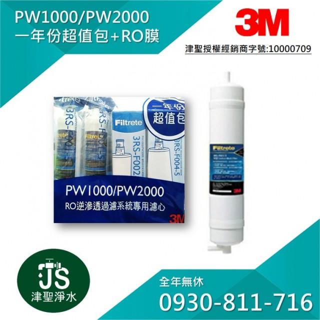 3M PW1000 /PW2000 一年份濾心組合包 + 第三道RO膜 【藍色包裝-升級版】