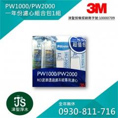 3M PW1000 /PW2000 專用一年份濾心組合包【藍色包裝-升級版】