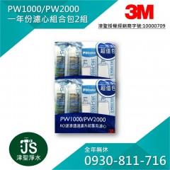 3M PW1000 /PW2000 專用一年份濾心組合包 * 2組【藍色包裝-升級版】
