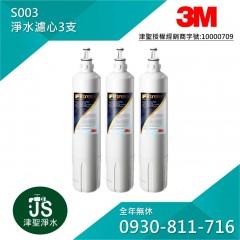 3M S003濾心 3支 (另有:4支6800元)