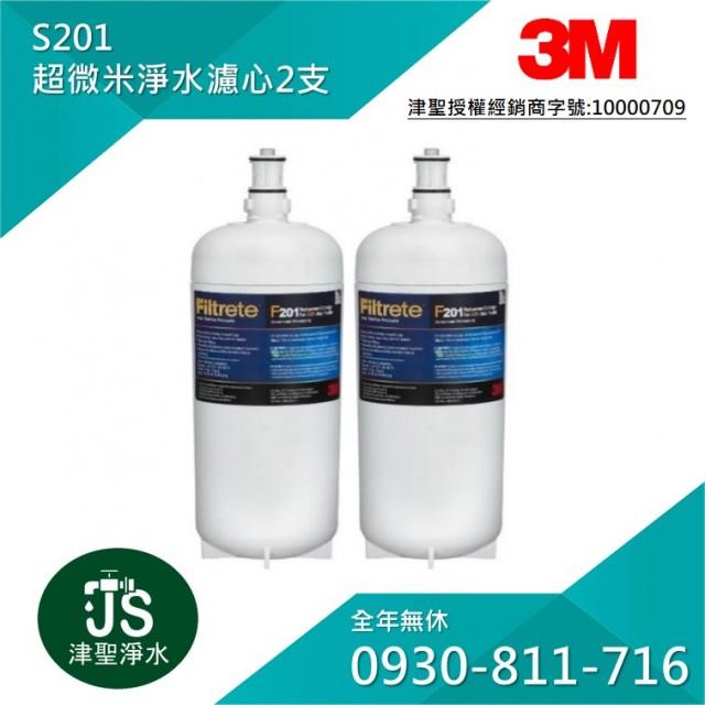 3M S201超微密濾心 2支