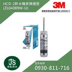 3M HCD-2 桌上型飲水機替換燈匣 ZL04089W-U