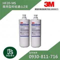 3M BREW系列 高流量商用餐飲抑垢淨水濾心 HF20-MS 2支