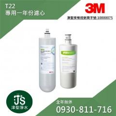 3M T22專用一年份濾心(S008+HCR-F1)
