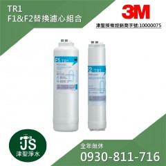 3M TR1 F1&F2 替換濾心組合 (同R8-TL)