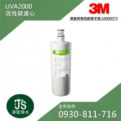 3M  UVA2000 活性碳濾心