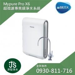 德國Brita Mypure Pro X6 超微濾專業級淨水系統