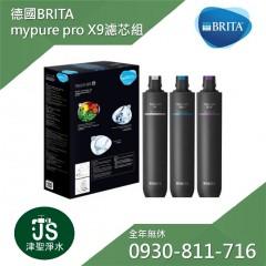 德國Brita mypure pro X9 濾芯組