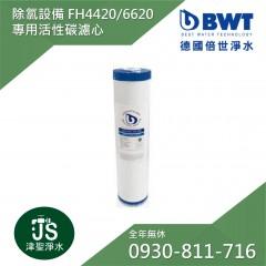 【BWT德國倍世】顯示型除氯過濾器(FH4420/FH6620)專用活性碳濾心(DIY)