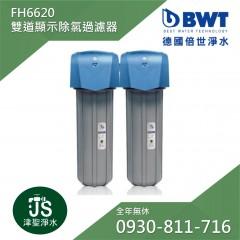 【BWT德國倍世】顯示型除氯過濾器 FH6620